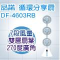 PINOH品諾DC直流遙控循環分享扇DF-4603RB