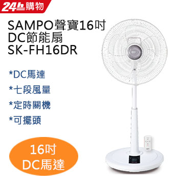 SAMPO聲寶16吋DC節能扇SK-FH16DR