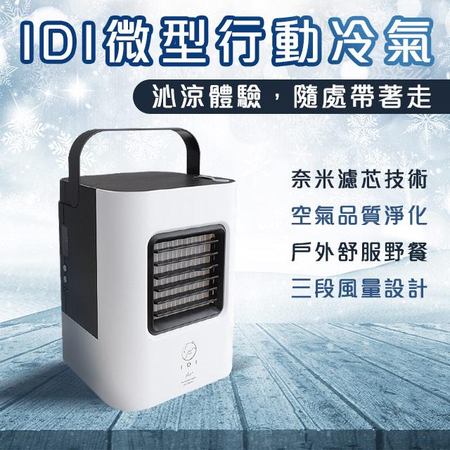 IDI Plus+ 微型 行動冷氣 二代 水冷扇 迷你風扇 移動式冷氣 黑色