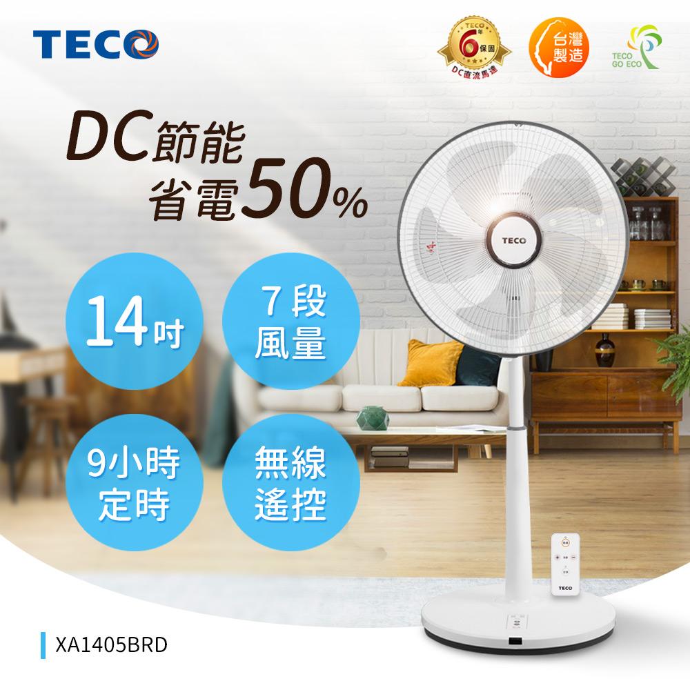 TECO東元 14吋微電腦遙控DC節能風扇 XA1405BRD