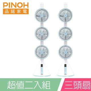 PINOH品諾DC直流遙控循環分享扇DF-4603RB(二入組)