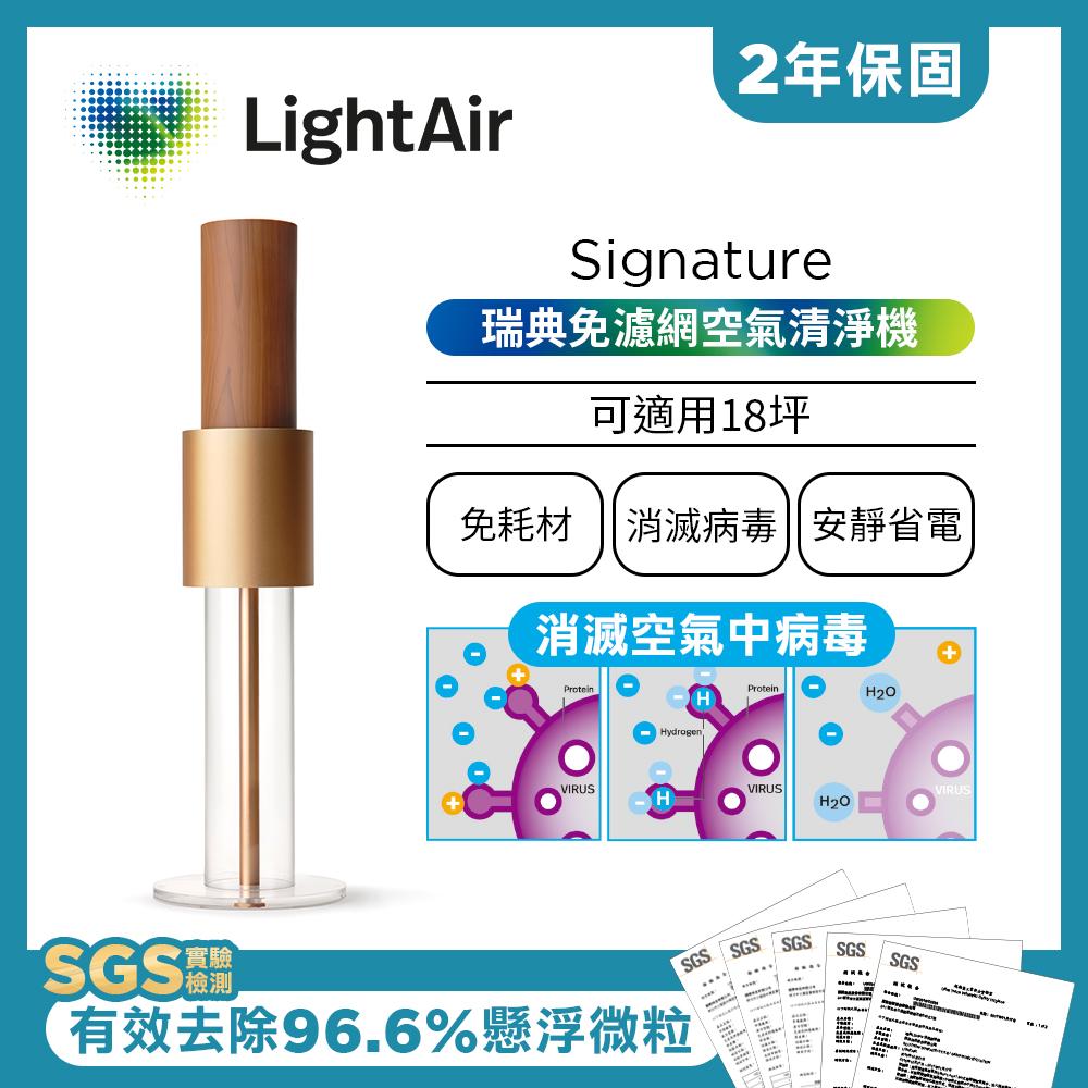 瑞典 LightAir IonFlow 50 Signature 精品空氣清淨機