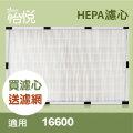 【怡悅HEPA濾心】 適用honeywell 16600機型 買再送濾網