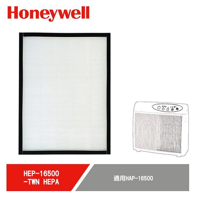 Honeywell HEPA濾心HEP-16500-TWN(台製)