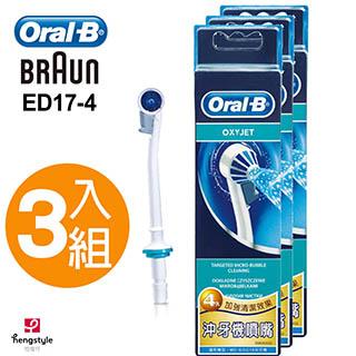 德國百靈Oral-B-沖牙機噴嘴(4入)ED17-4(3袋家庭組)