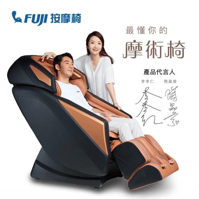 FUJI 摩術椅 FG-8000 琥珀棕