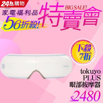(福利品)tokuyo 睛漾眼部按摩器 TS-182