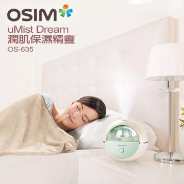 OSIM uMist Dream潤肌保濕精靈OS-635
