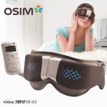 【OSIM】亮眼舒 OS-112 (眼部按摩器)