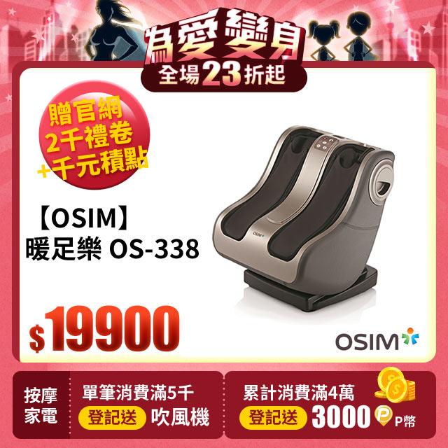 【OSIM】暖足樂 OS-338 (美腿機/ 腿部按摩器)