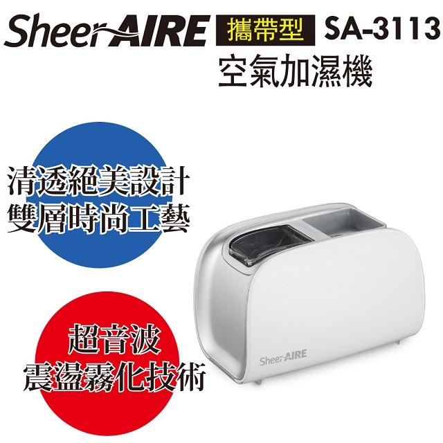 SheerAIRE席愛爾 空氣加濕機(SA-3113)
