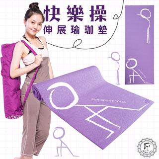 《Fun Sport》快樂操伸展瑜珈墊(悠然紫)送立樂沛背袋