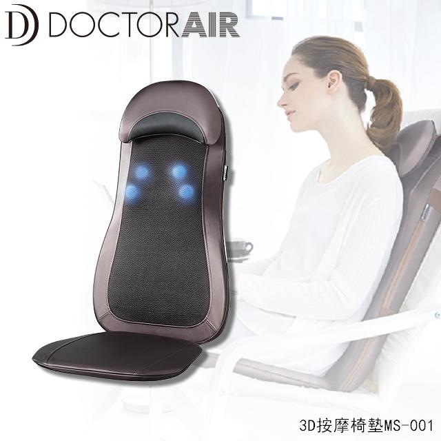 DOCTOR AIR 3D按摩椅墊MS-001(棕色)+國際牌電動牙刷