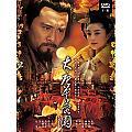 大唐芙蓉園(上+下) DVD