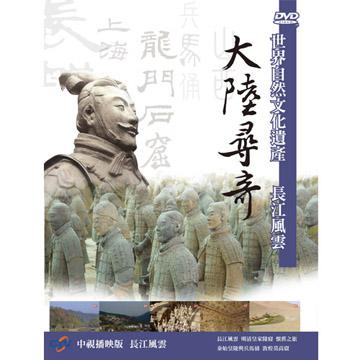 大陸尋奇-長江風雲DVD