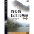 NHK 消失的長江三峽(2) 3DVD