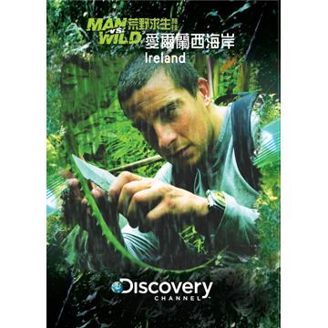 荒野求生秘技 愛爾蘭西海岸 DVD