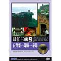 NHK 長江三峽2 石寶寨到萬縣到奉節 DVD