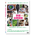 Cooking at The World's End 新創金牌廚師 DVD||4714150254591|新動