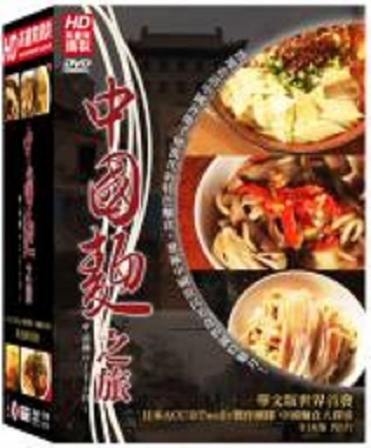 中國麵之旅精裝版 DVD(5片裝)