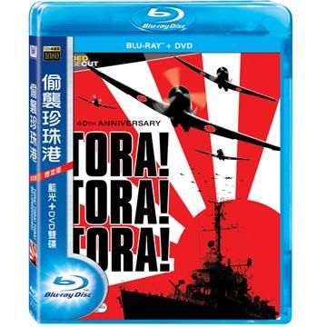 偷襲珍珠港 BD+DVD 限定版