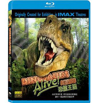 失落的世界 恐龍王國 BDDinosaurs Alive!