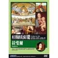NHK 西方藝術的黃金歲月3 拉斐爾 DVD