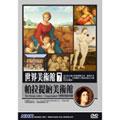 NHK 世界美術館(7)帕拉提納美術館:年輕時代的拉斐爾 DVD