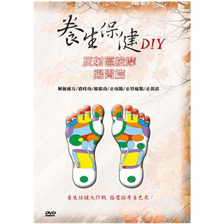 【公視】養生保健DIY-腳底反射區按摩 腸胃篇DVD