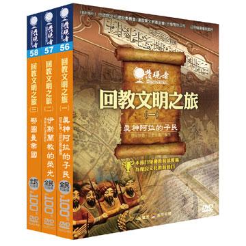 發現者 (56-58) 回教文明之旅 DVD