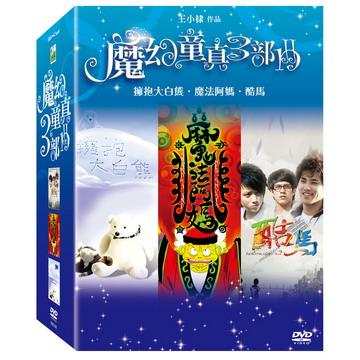 魔幻童真3部曲 DVD
