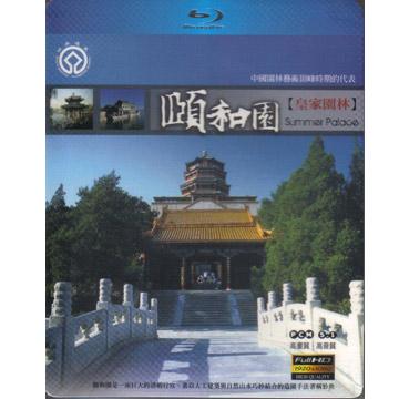 世界自然文化遺產-頤和園 BD SUMMER PALACE