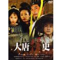大唐情史 DVD
