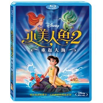小美人魚2-重返大海 BD