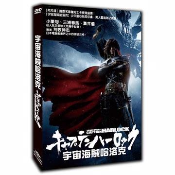 宇宙海賊哈洛克 DVD