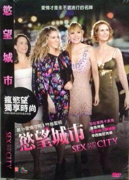 慾望城市 平裝版 DVD