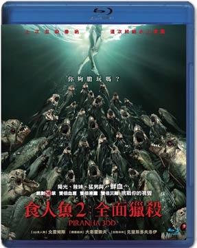 3D食人魚2-全面獵殺(2D版) BD
