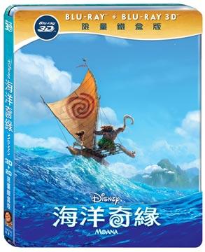 海洋奇緣 3D+2D 限量鐵盒版BD