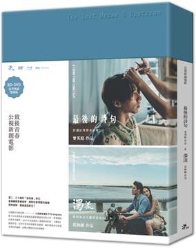 公視新創電影-最後的詩句+濁流 DVD+BD