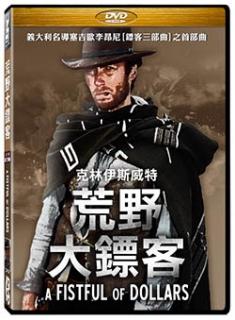 荒野大鏢客  DVD
