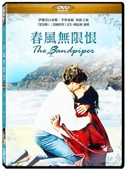 春風無限恨  DVD
