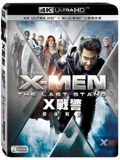 X戰警:最後戰役 UHD+BD 三碟限定版  BD