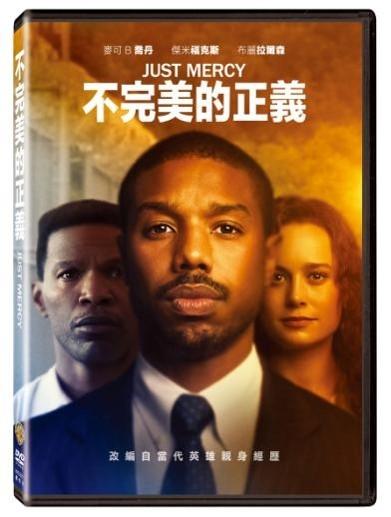 不完美的正義  DVD