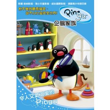 PINGU-企鵝家族DVD.1