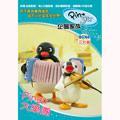 PINGU-企鵝家族 BOX.6 Pingu大樂團 DVD