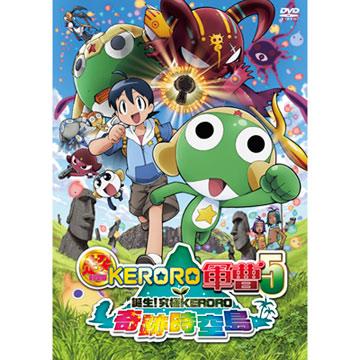 KERORO軍曹超劇場版5-奇跡時空島 DVD