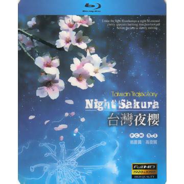 台灣夜櫻 BDTaiwan Trajectory-Night Sakura