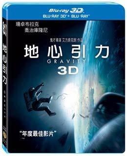 地心引力 3D+2D 雙碟版 BD