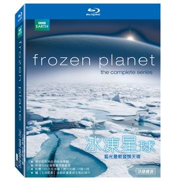 冰凍星球 BD