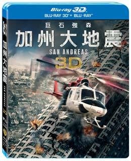 加州大地震 3D+2D 雙碟版BD